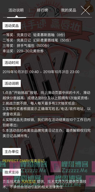完美日记宠粉联盟拼手速 赢唇妆(10月31日截止)