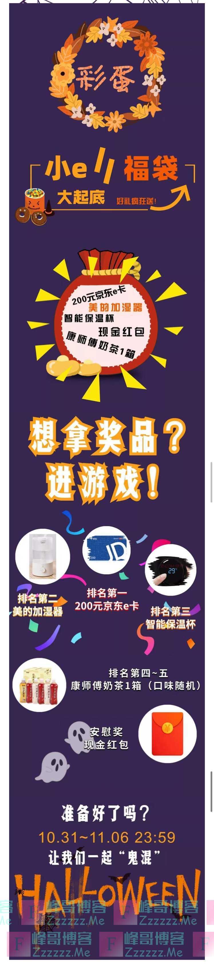 微动e族黑龙江站万圣节狂欢趴(11月6日截止)