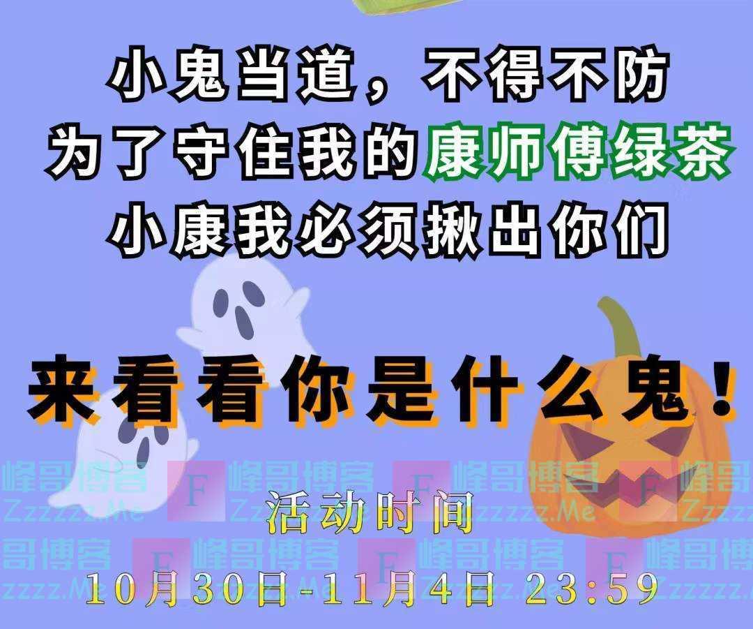 微动e族北京站万圣节福利(11月4日截止)