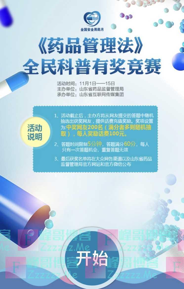 山东药品监管《药品管理法》有奖知识竞赛(11月15日截止)