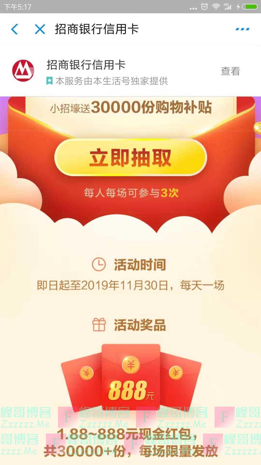招行xing/用卡送30000份购物补贴(截止11月30日)