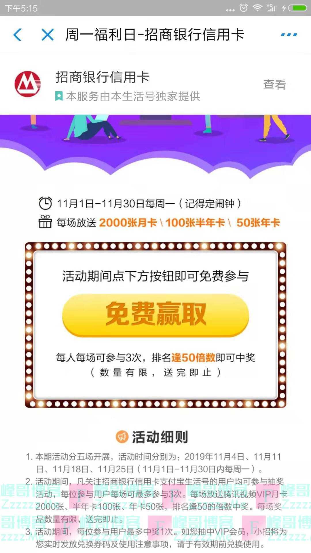 招行xing/用卡周一福利日(截止11月30日)