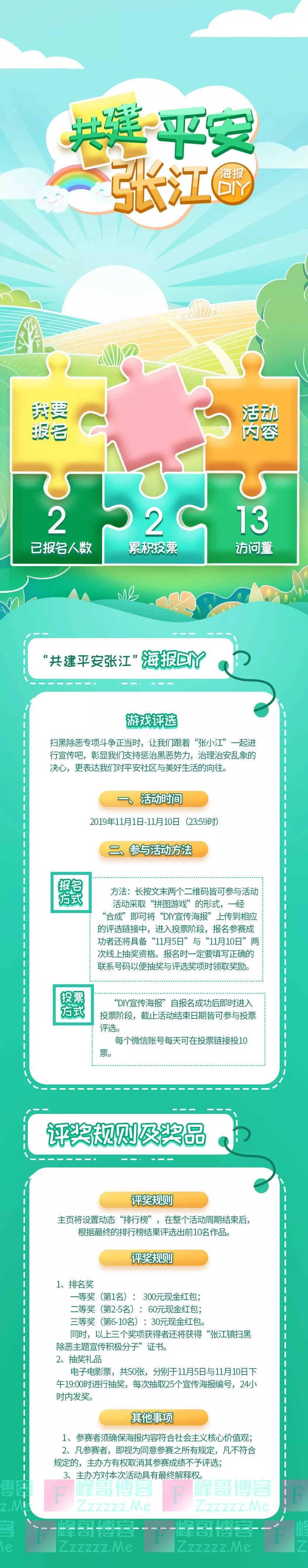 """今日张江""""共建平安张江"""" 海报DIY大赛(11月10日截止)"""