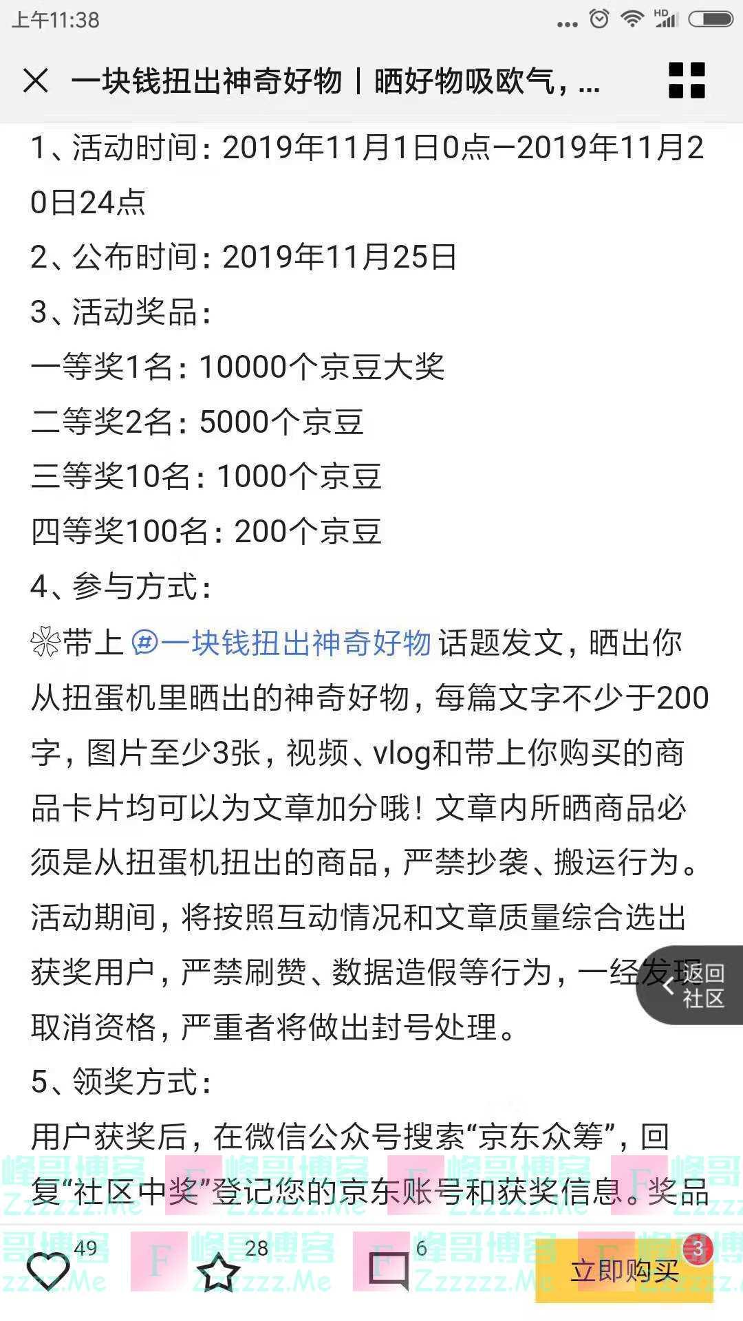 京东众筹一块钱扭出神奇好物(截止11月20日)