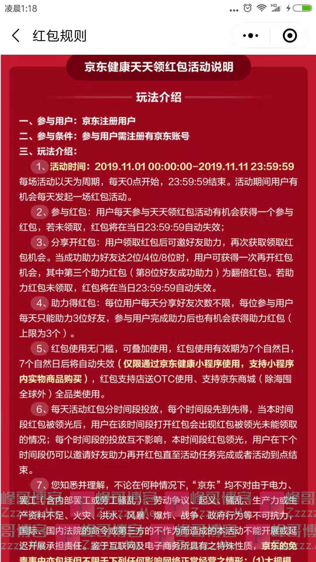 京东健康天天领红包(截止11月11日)