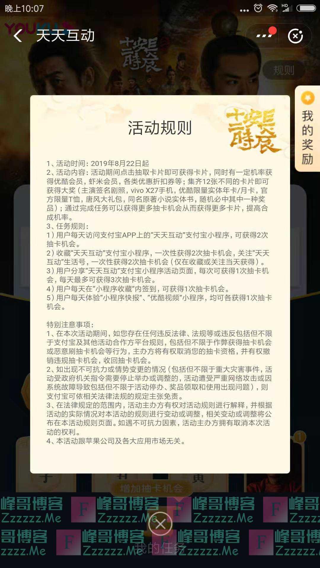 支付宝集明星卡赢锦鲤大奖(截止不详)