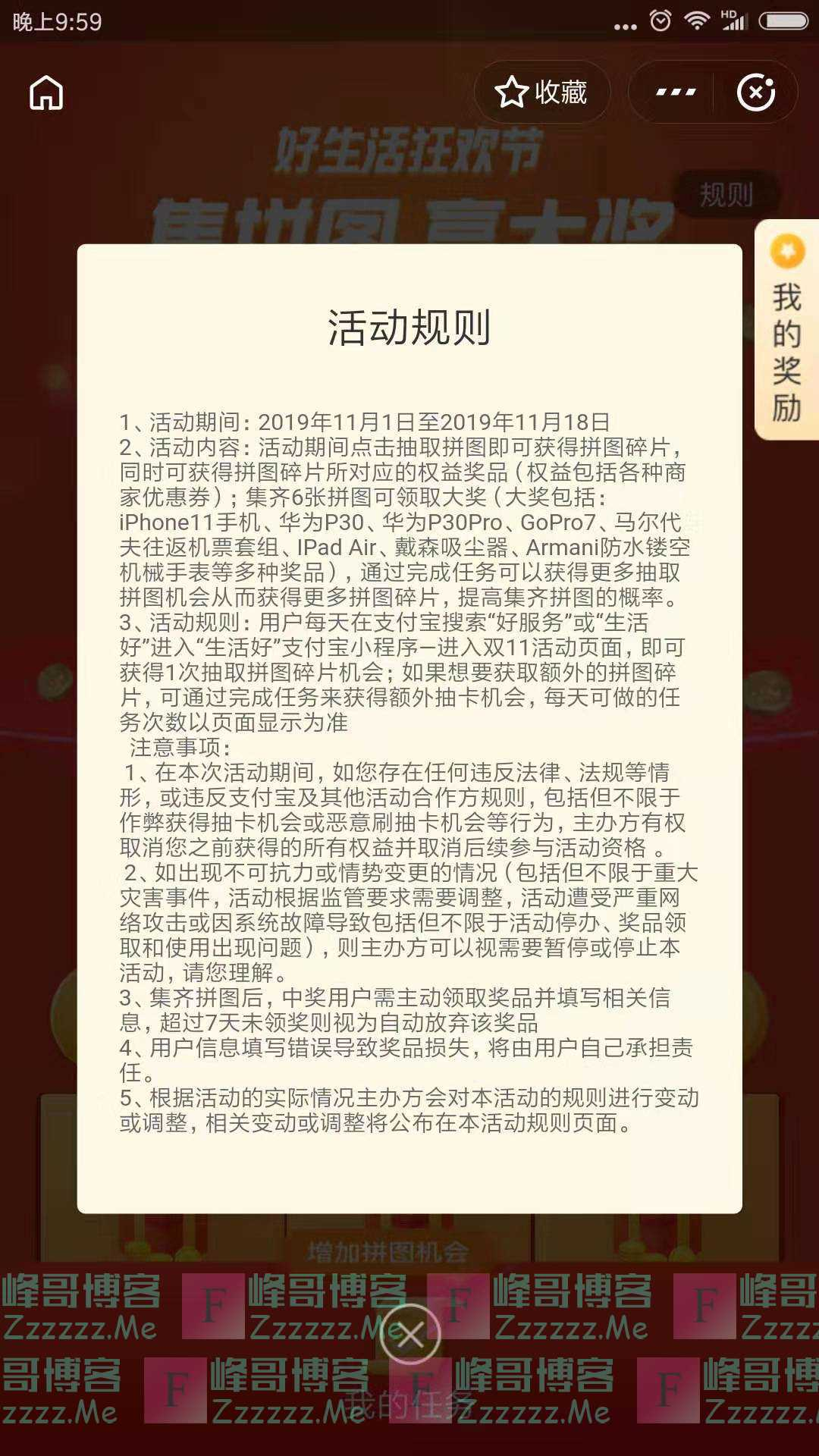 支付宝集拼图赢大奖(截止11月18日)