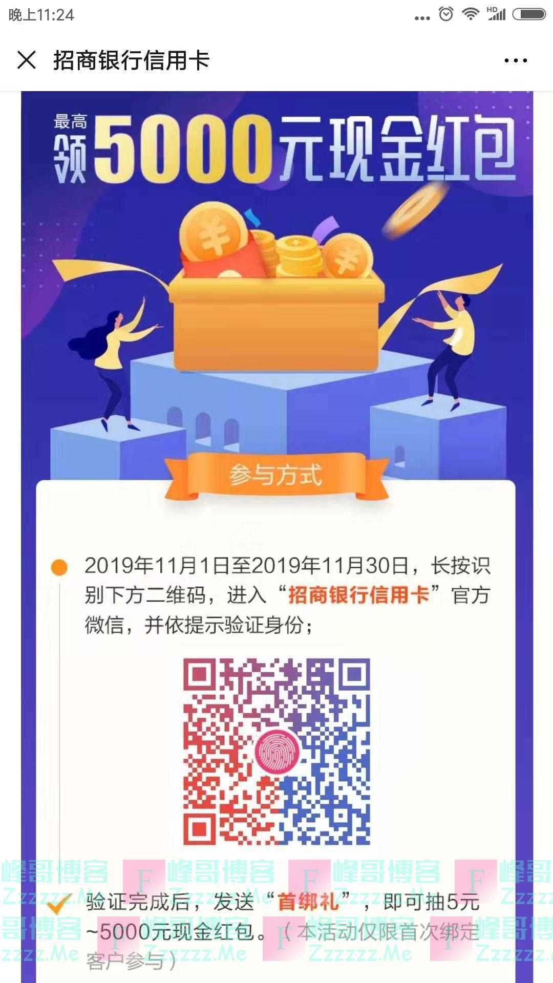 招行xing/用卡首绑礼(截止11月30日)