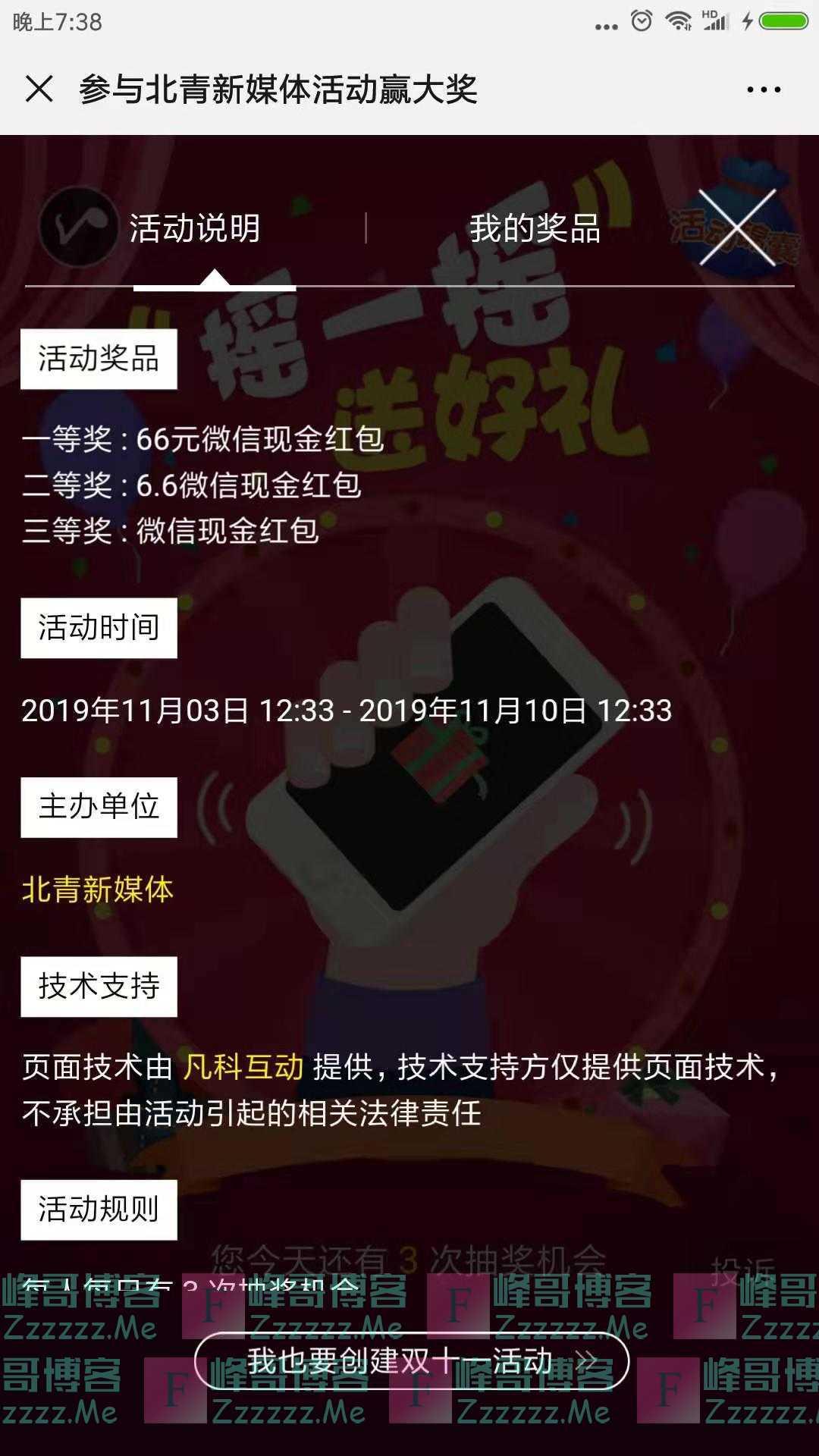 北京青年报第44周红包(截止11月10日)