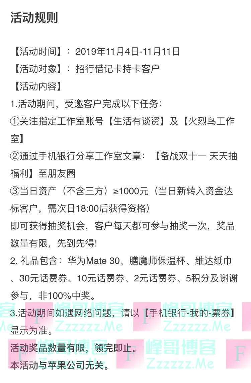 招商银行备战双十一 天天抽福利(11月11日截止)