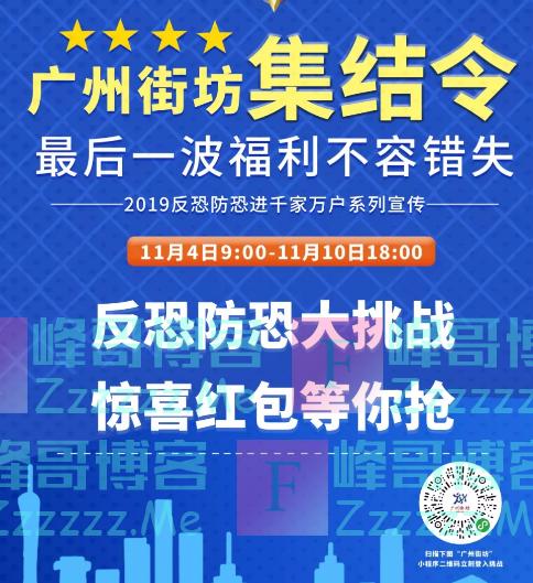 广州街坊反恐防恐知识问答挑战(截止11月10日)