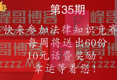 如东县12348公共法律服务法律知识竞赛第三十五期(截止11月10日)