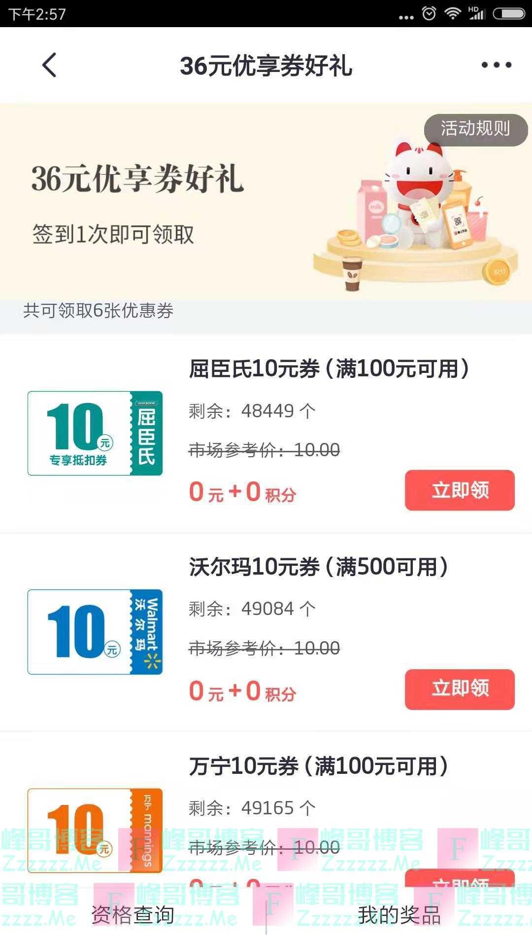 掌上生活36元优享券好礼(截止11月30日)