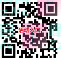 联合利华饮食策划翻牌抽随机微信红包(截止20年2月9日)