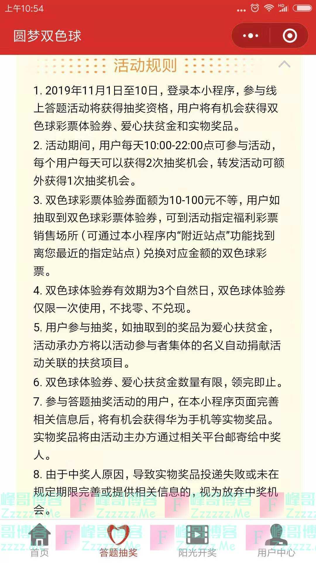圆梦双色球答题抽奖(截止11月10日)