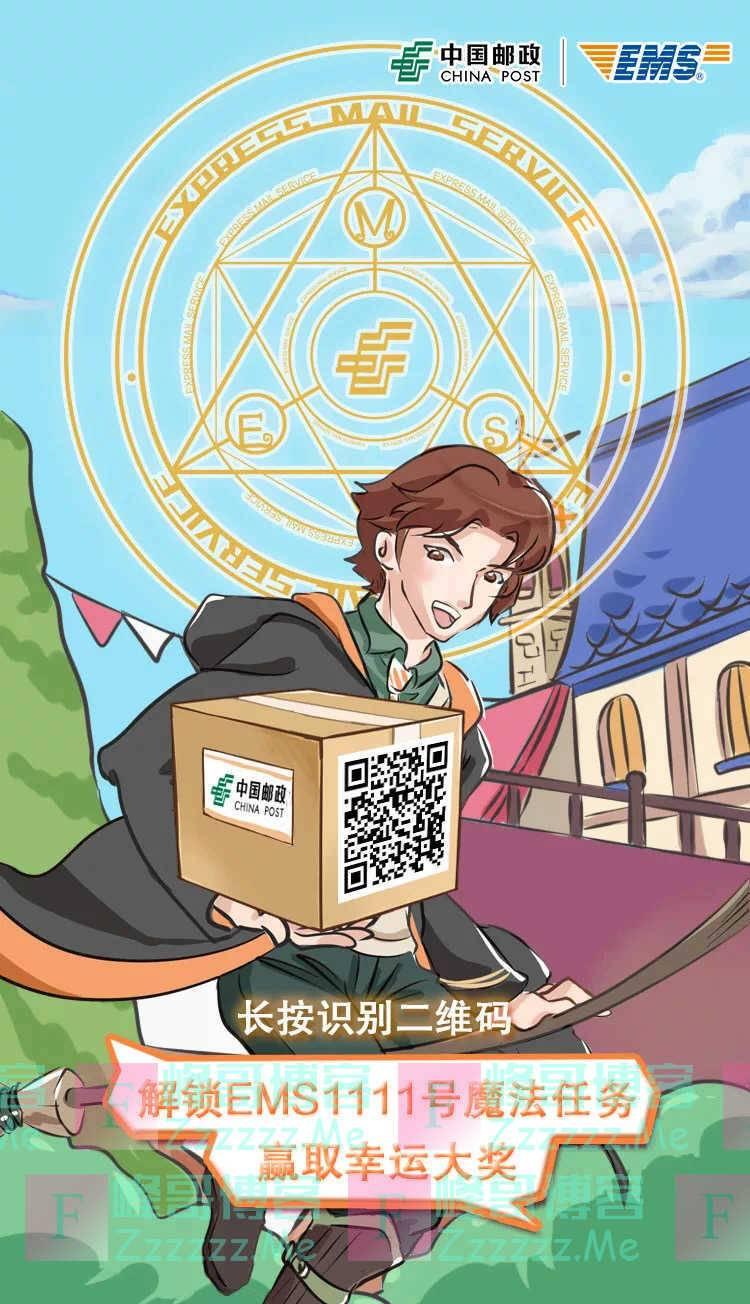 EMS中国邮政速递物流解锁EMS1111号魔法任务 赢取幸运大奖(11月7日截止)