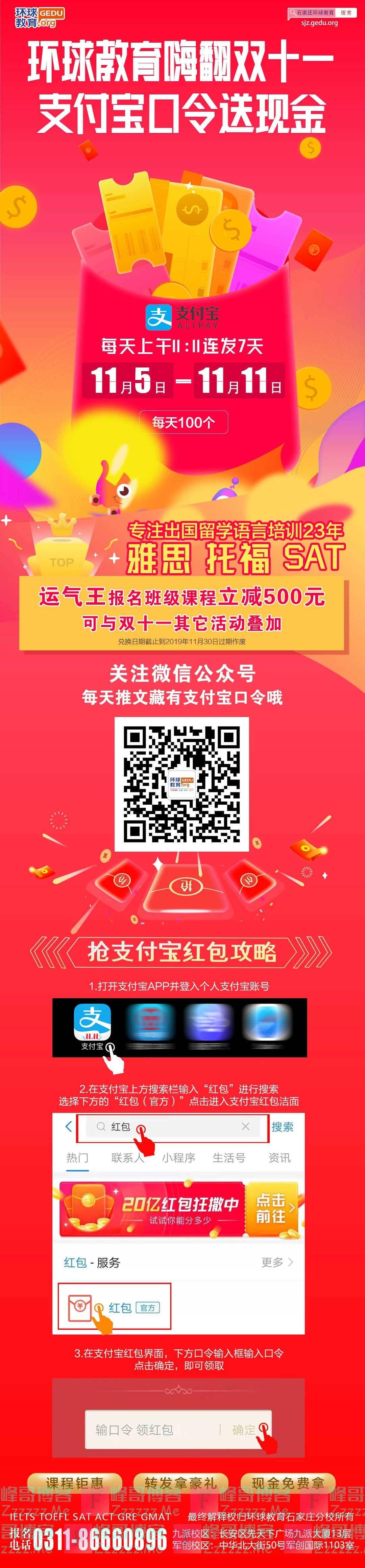 环球教育石家庄分校双十一现金红包(11月11日截止)