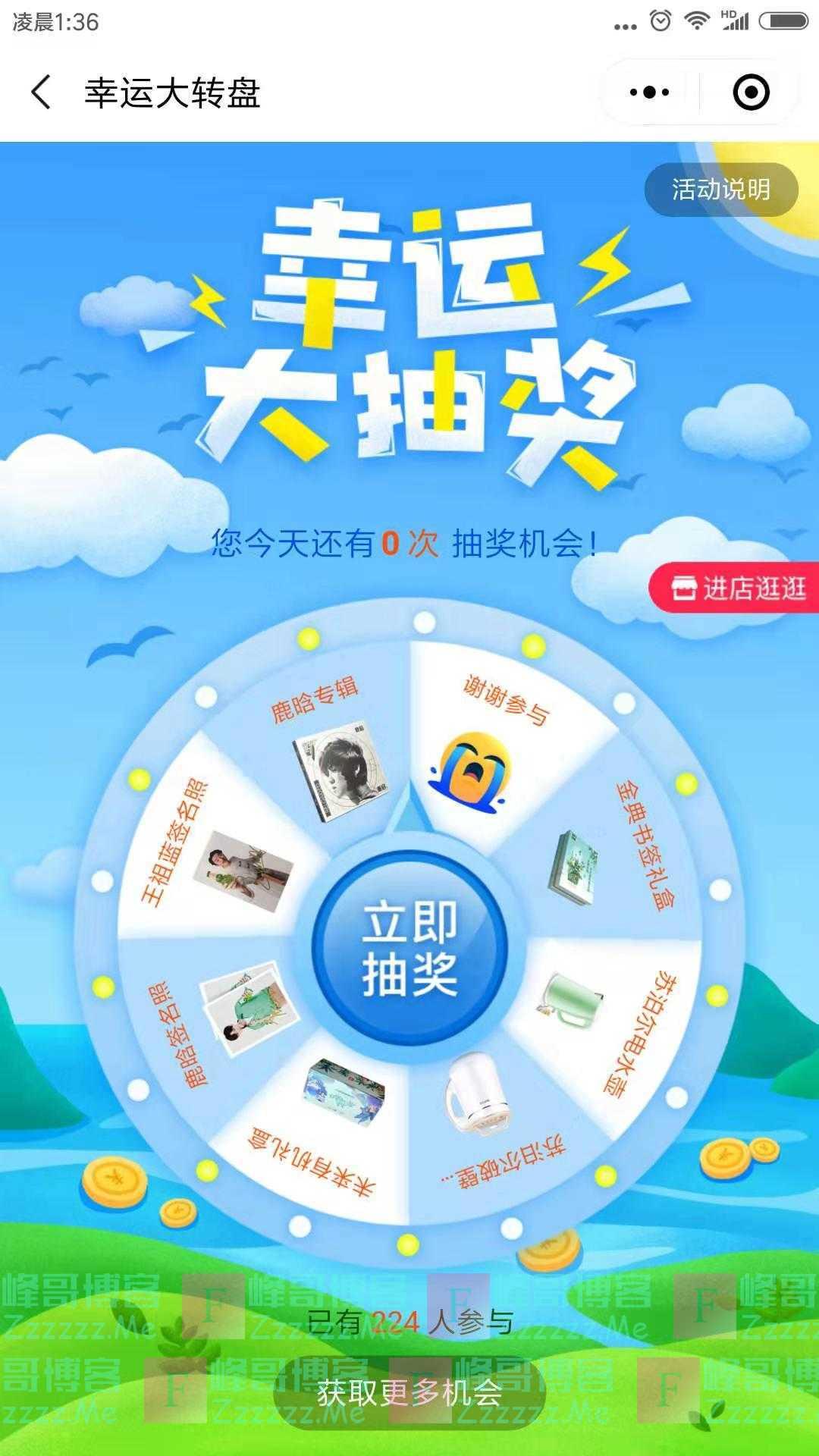 京东伊利牛奶 幸运大转盘(截止11月15日)