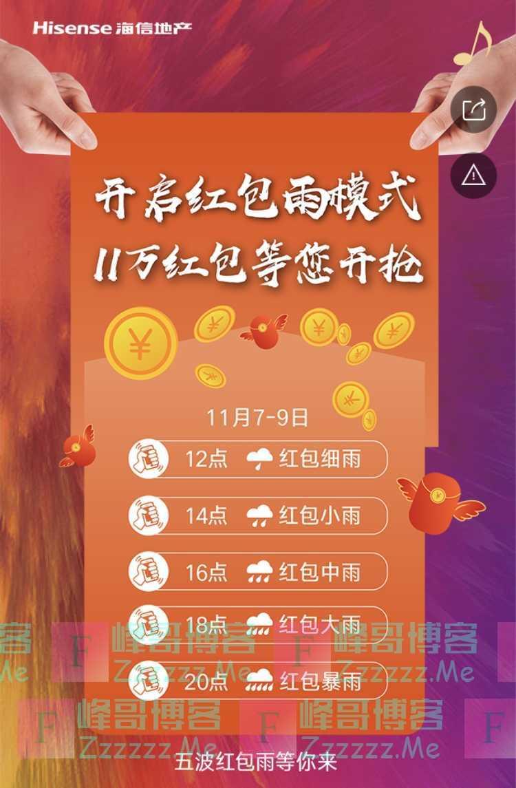 海信家11万现金红包 震撼来袭(11月9日截止)