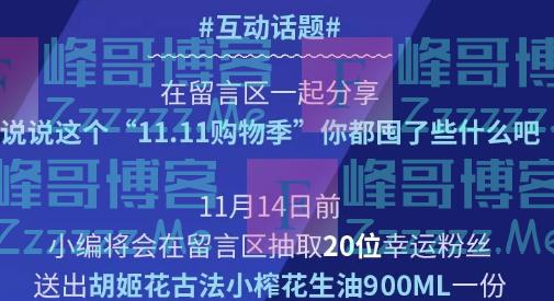益嘉美食生活家+互动送礼(截止11月14日)
