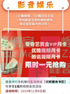 中国银行1元购视频月卡(截止不详)