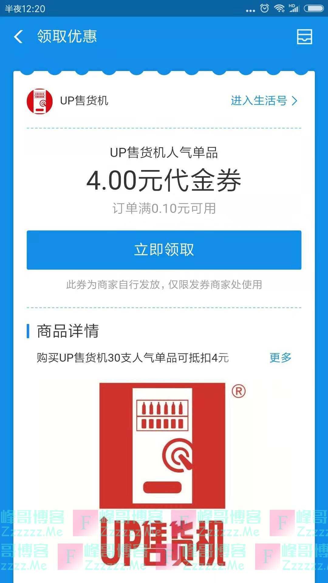 UP售货机4元支付宝代金券(截止11月11日)