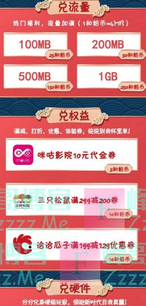 中国移动和粉俱乐部超值豪礼限时兑(截止11月17日)