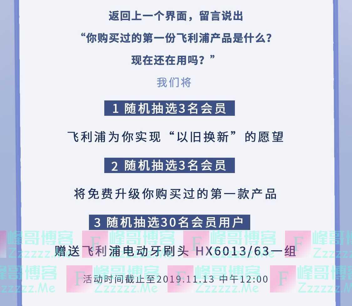 飞利浦健康生活留言有礼(11月13日截止)