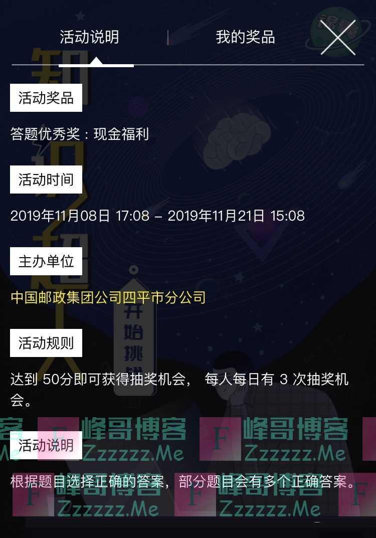 四平邮post政官微知识超人有奖答题(11月21日截止)