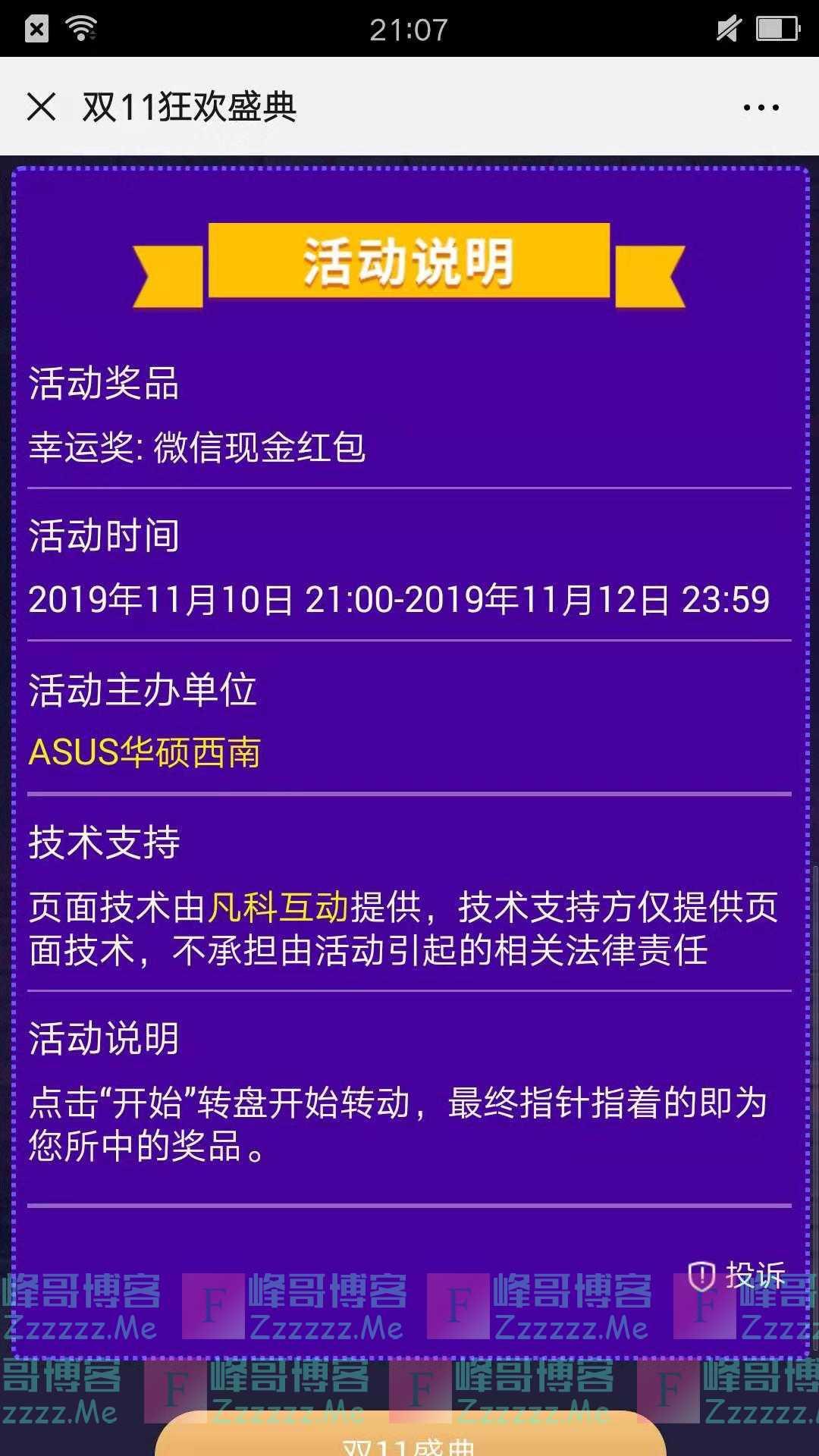 ASUS华硕西南赢取微信红包(截止11月12日)