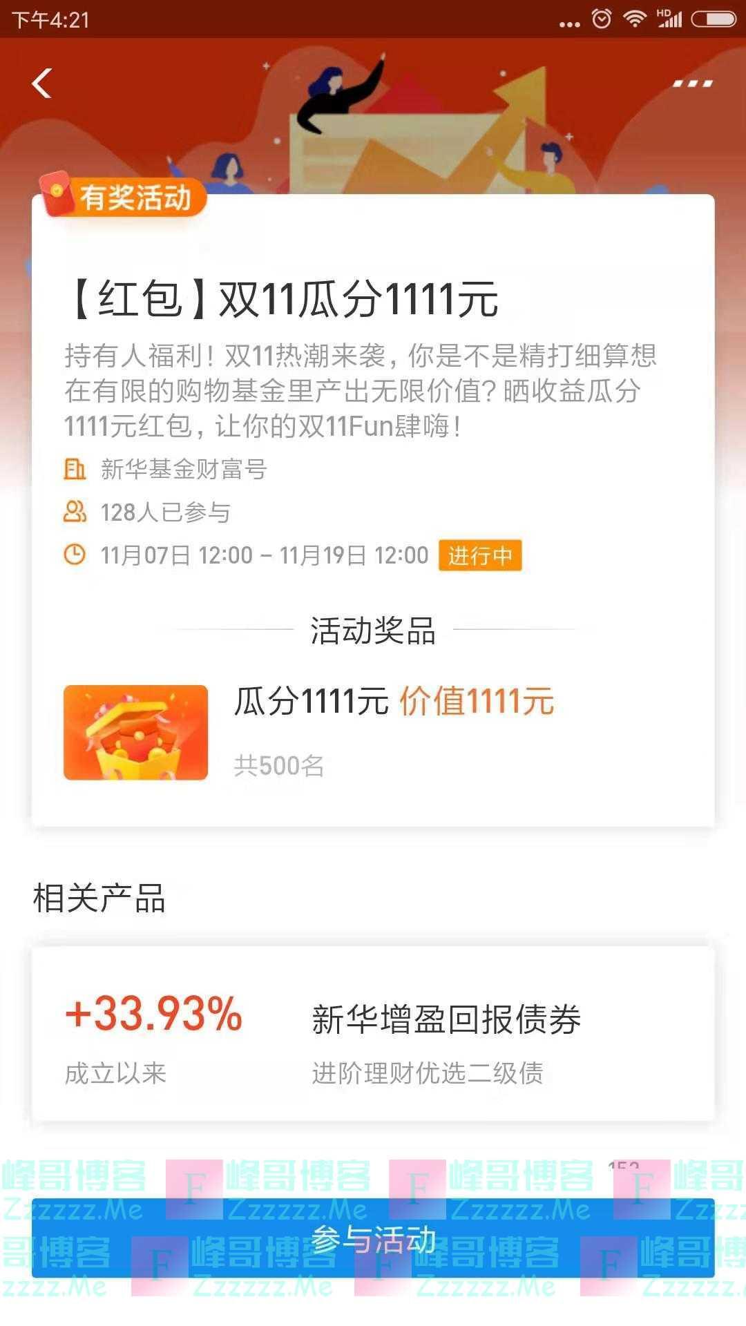 新华基金双11瓜分1111元(截止11月19日)