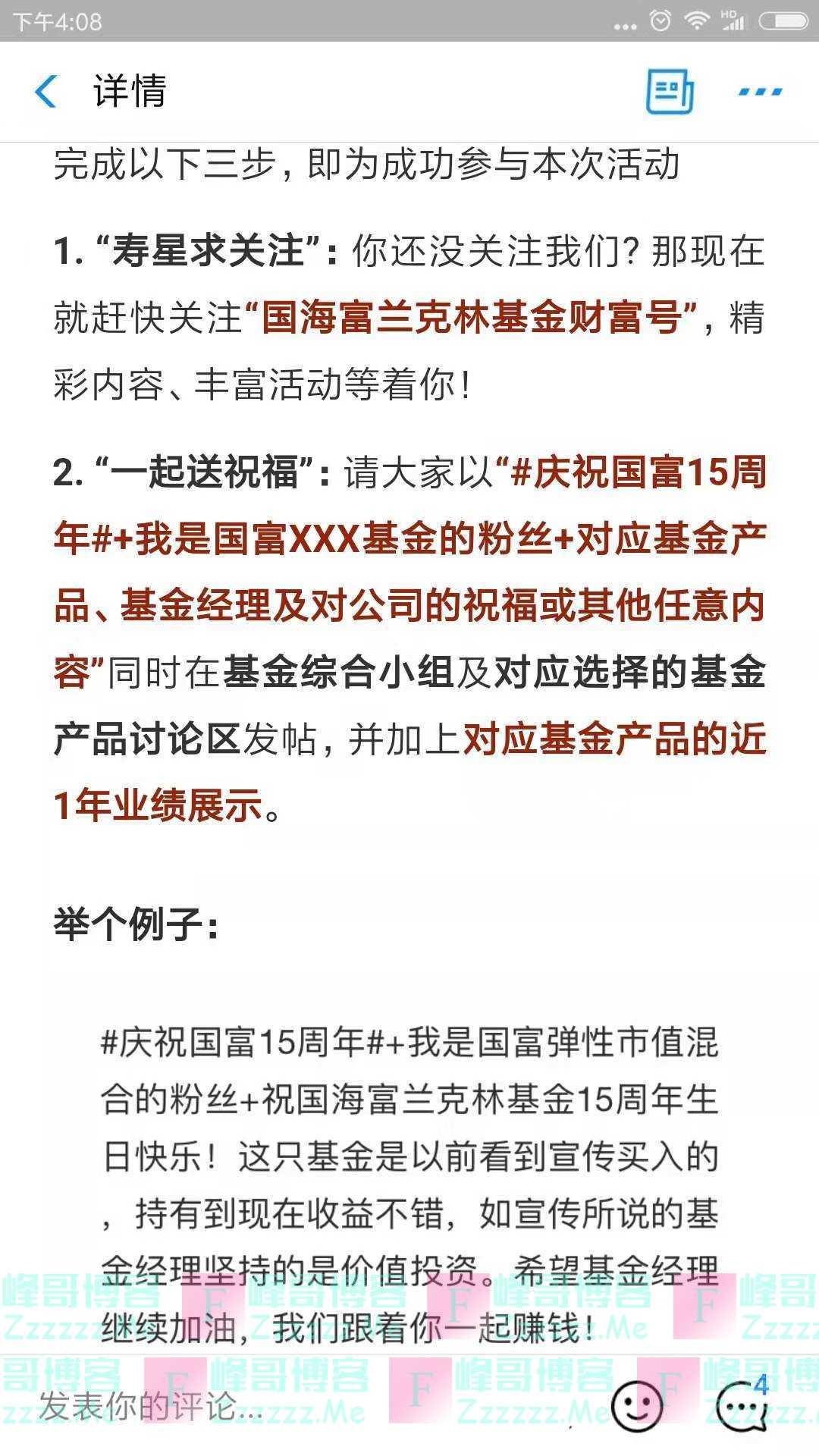 国海富兰克林基金15周年庆送5000元话费(截止11月15日)