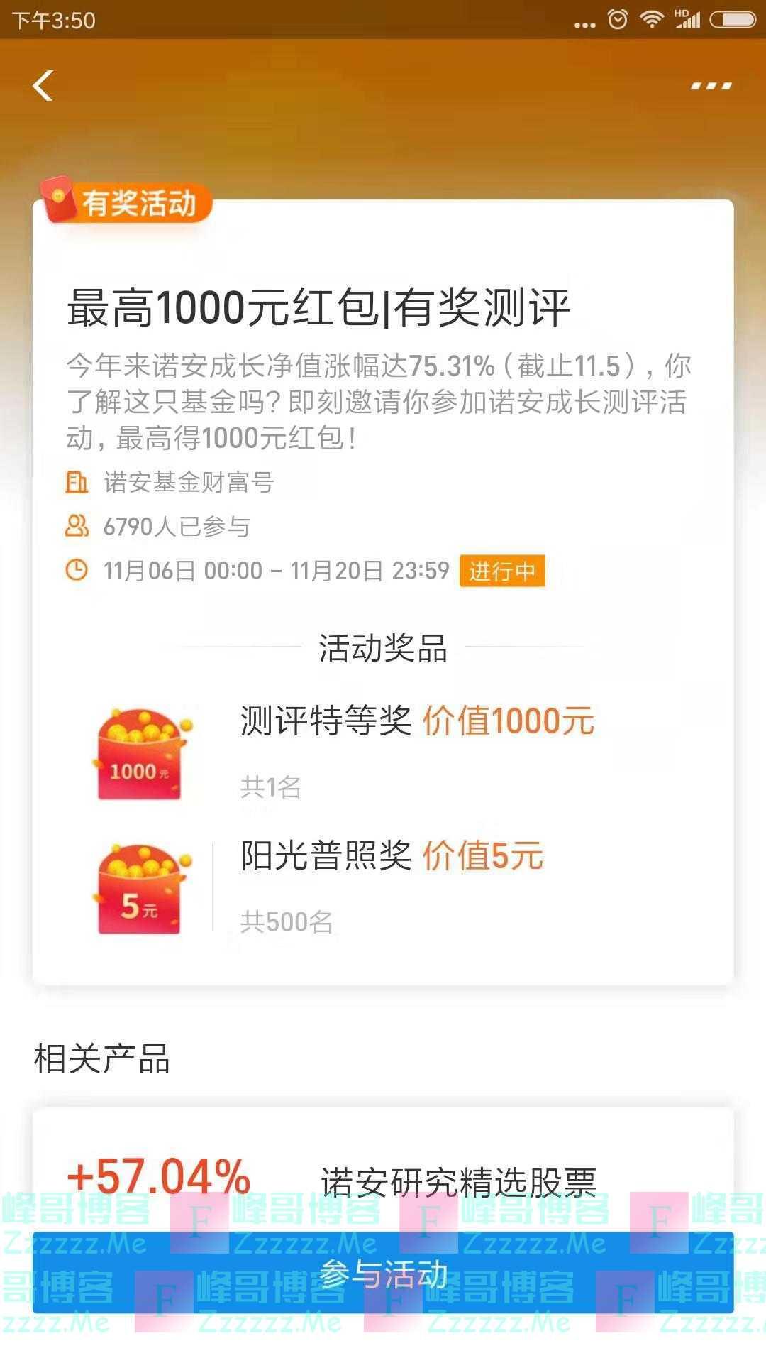 诺安基金有奖测评 最高1000元红包(截止11月日)