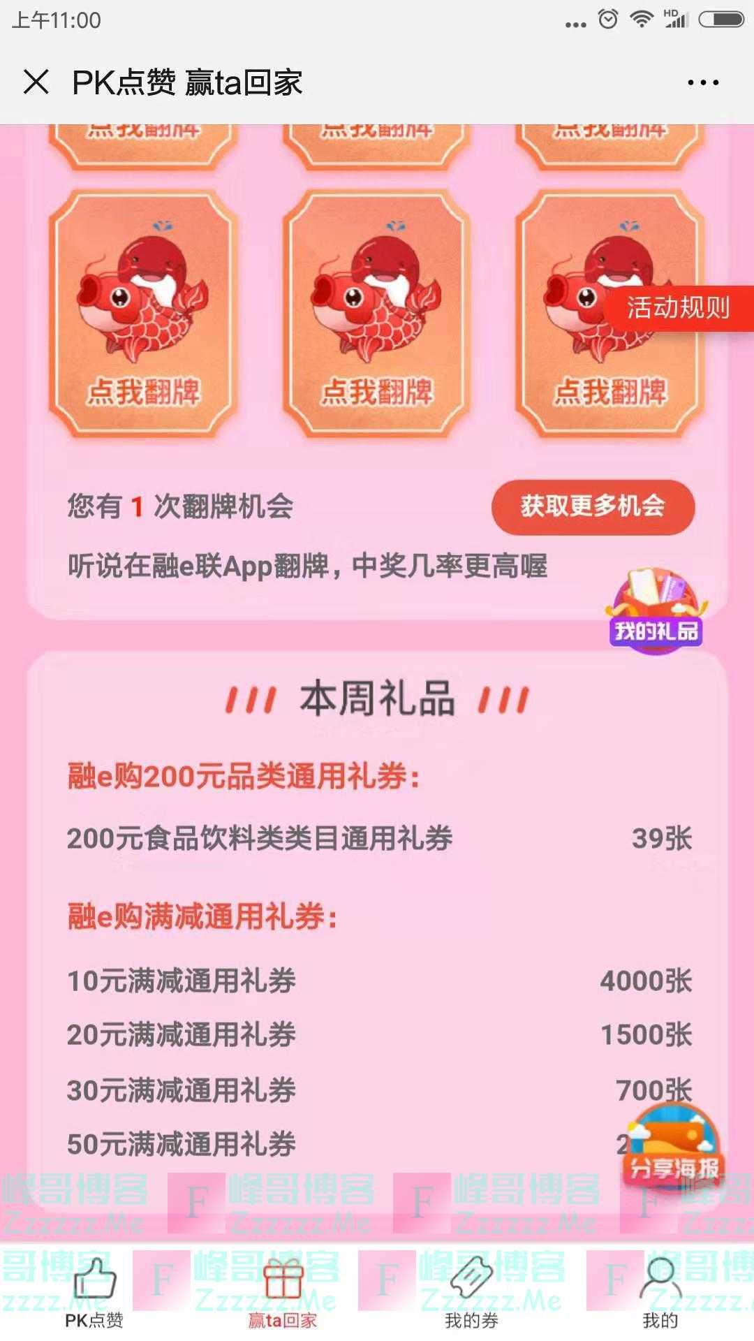融E购新一期点赞有礼(截止11月17日)