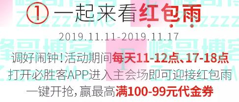 必胜客红包雨(截止11月17日)
