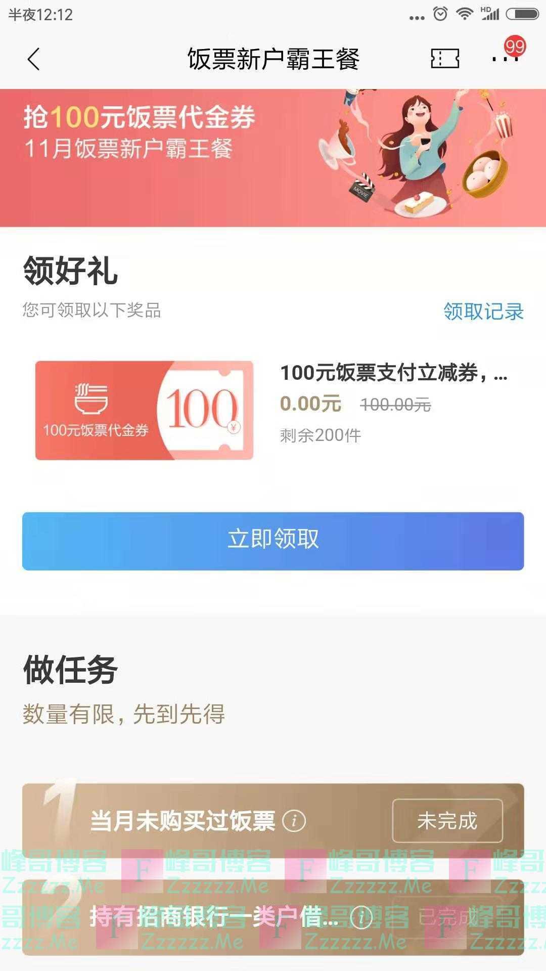 招行11月饭票新户霸王餐2(截止11月12日)