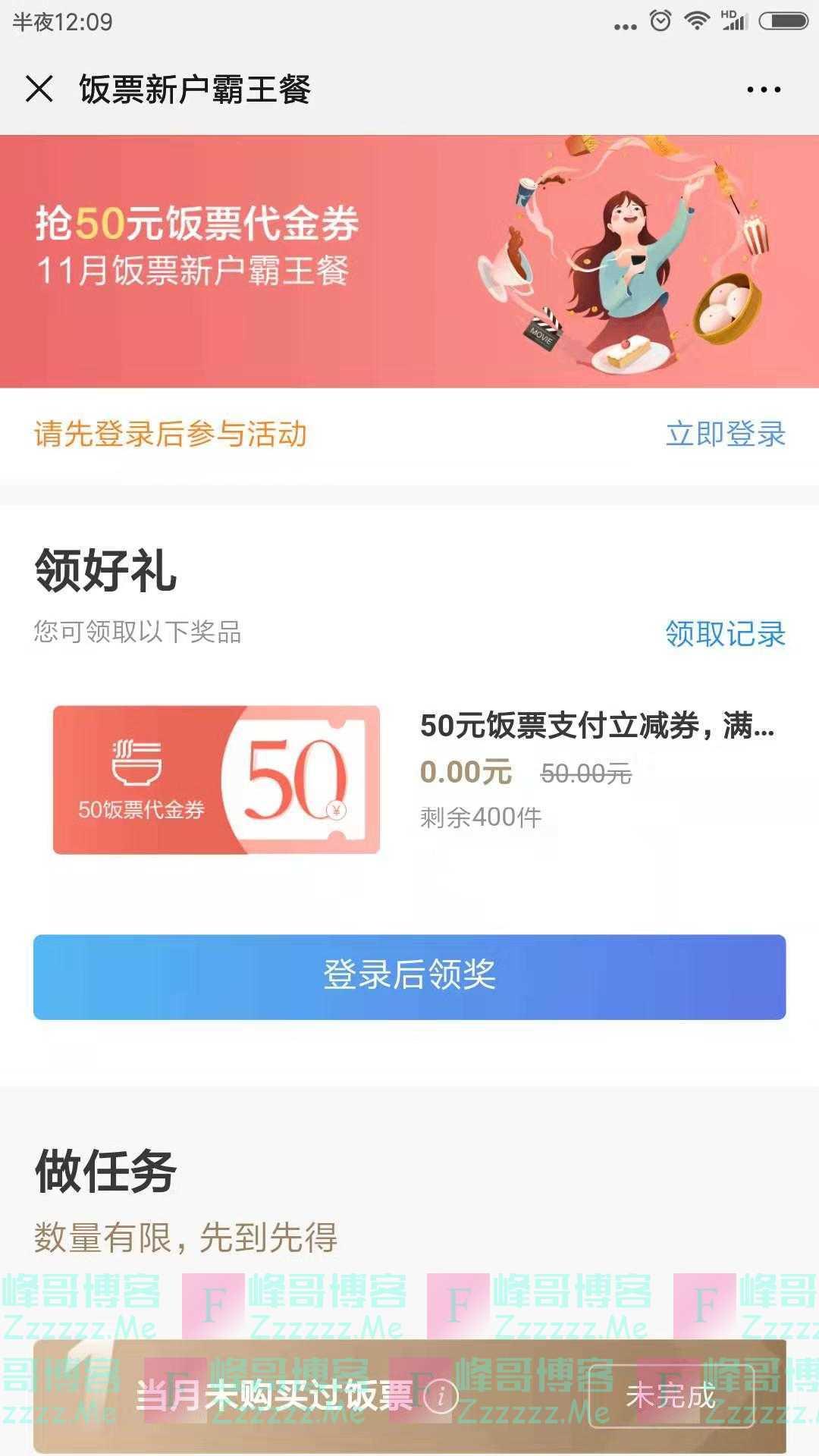 招行11月饭票新户霸王餐1(截止11月12日)