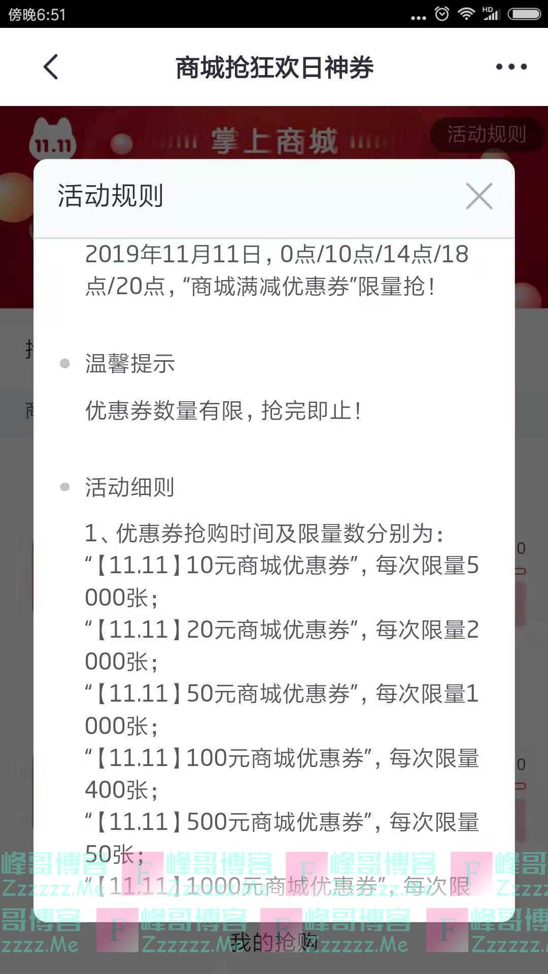 掌上生活商城抢狂欢日神券(截止11月11日)