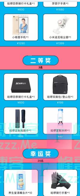 哈啰助力车服务号领5000元专属福利(截止11月30日)