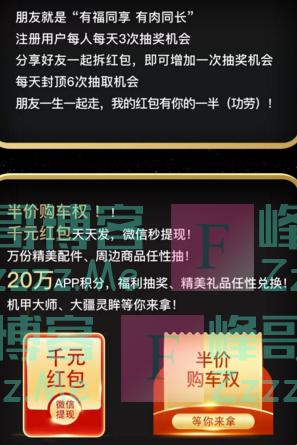 宝骏汽车分享拆红包(截止11月30日)