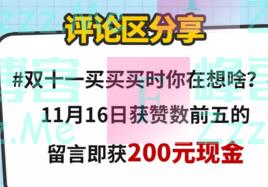捷虎能量进 来 领 【200元红包】(截止不详)