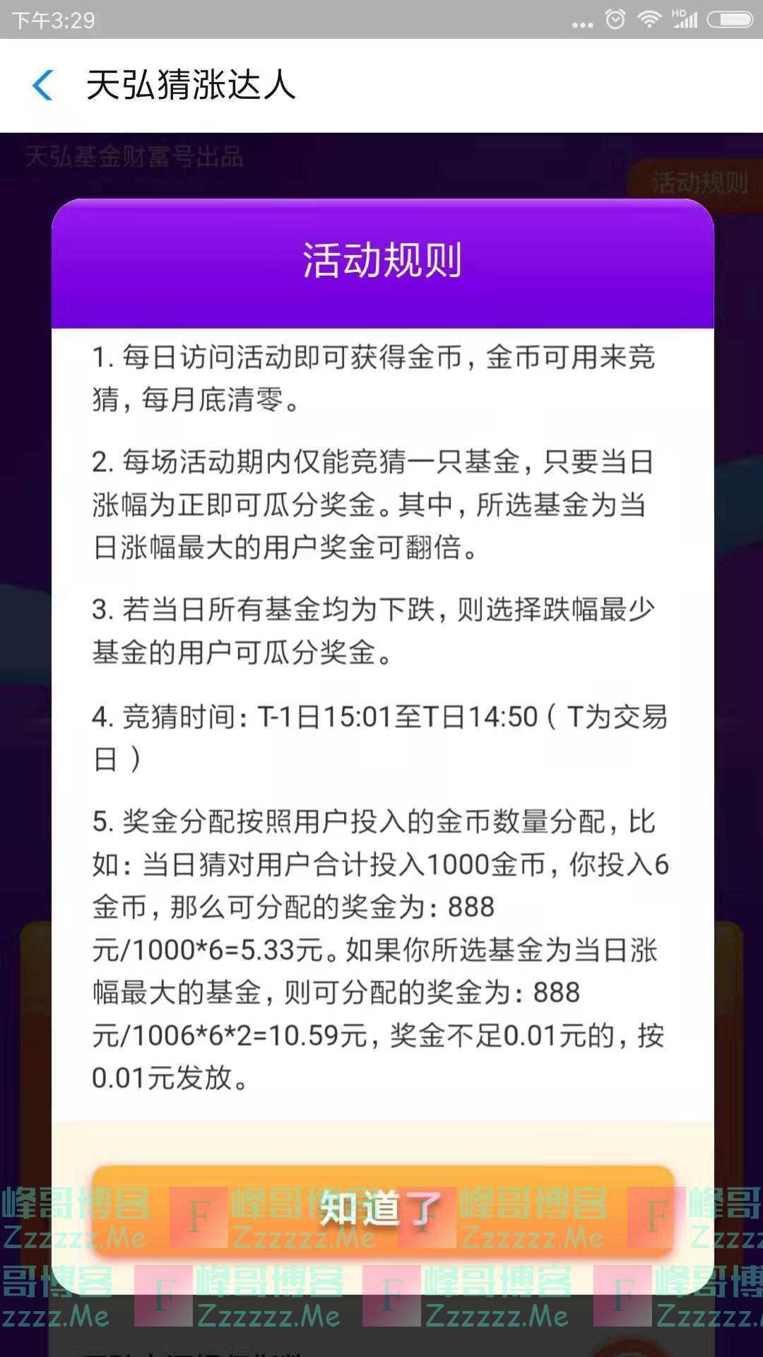 天弘基金天弘猜涨达人 瓜分888元红包(截止不详)