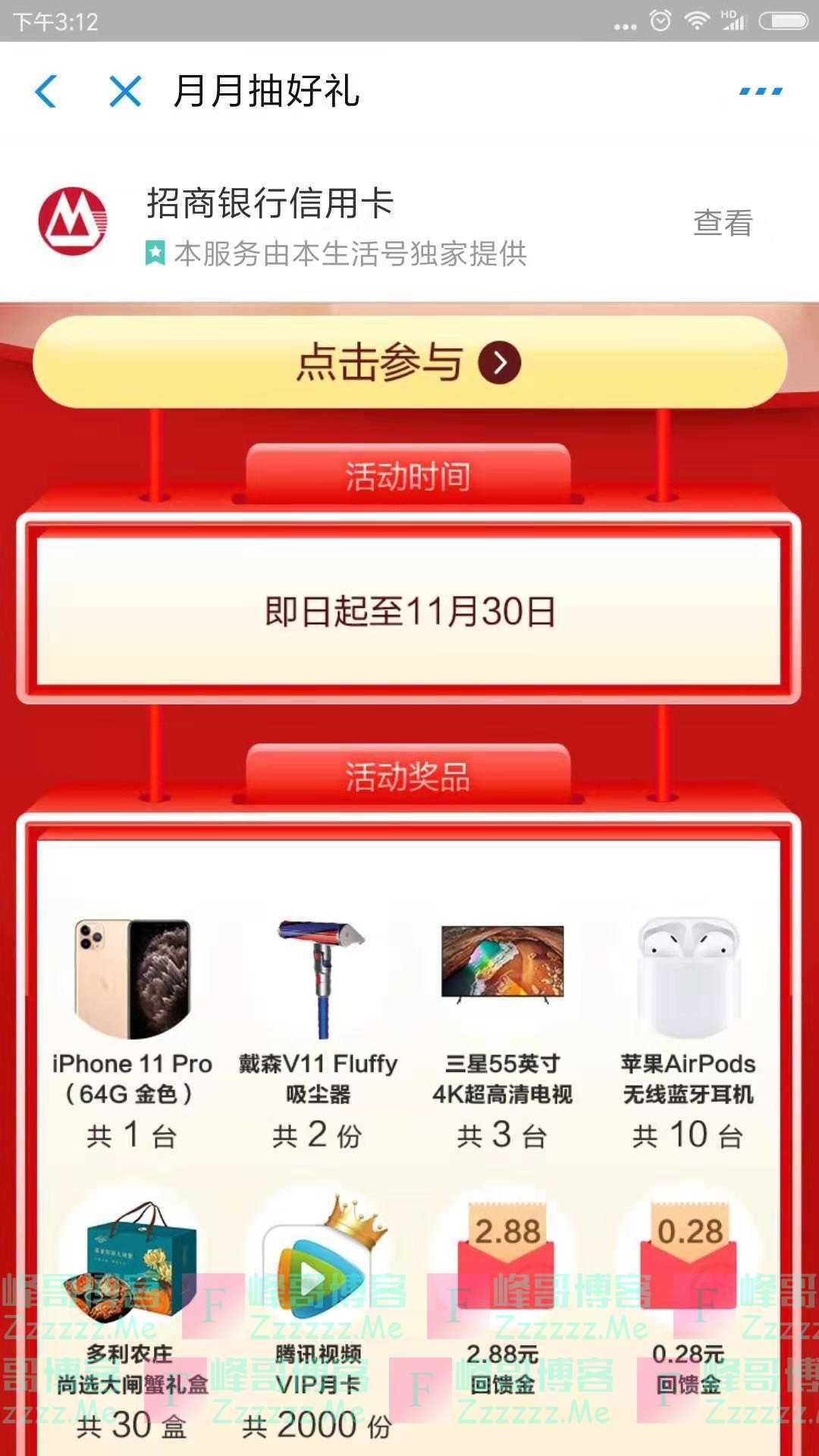 招行xing/用卡11月礼 月月抽好礼(截止11月30日)