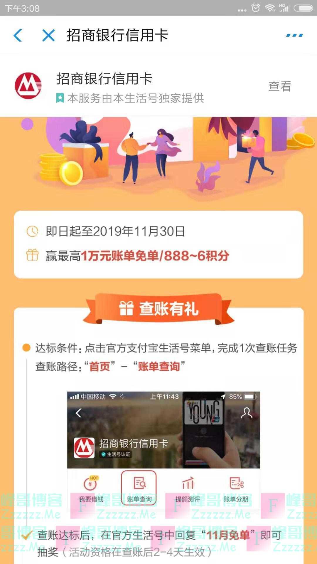 招行xing/用卡11月查账有礼(截止11月30日)