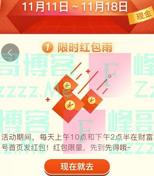 交银基金限时红包雨(截止11月18日)