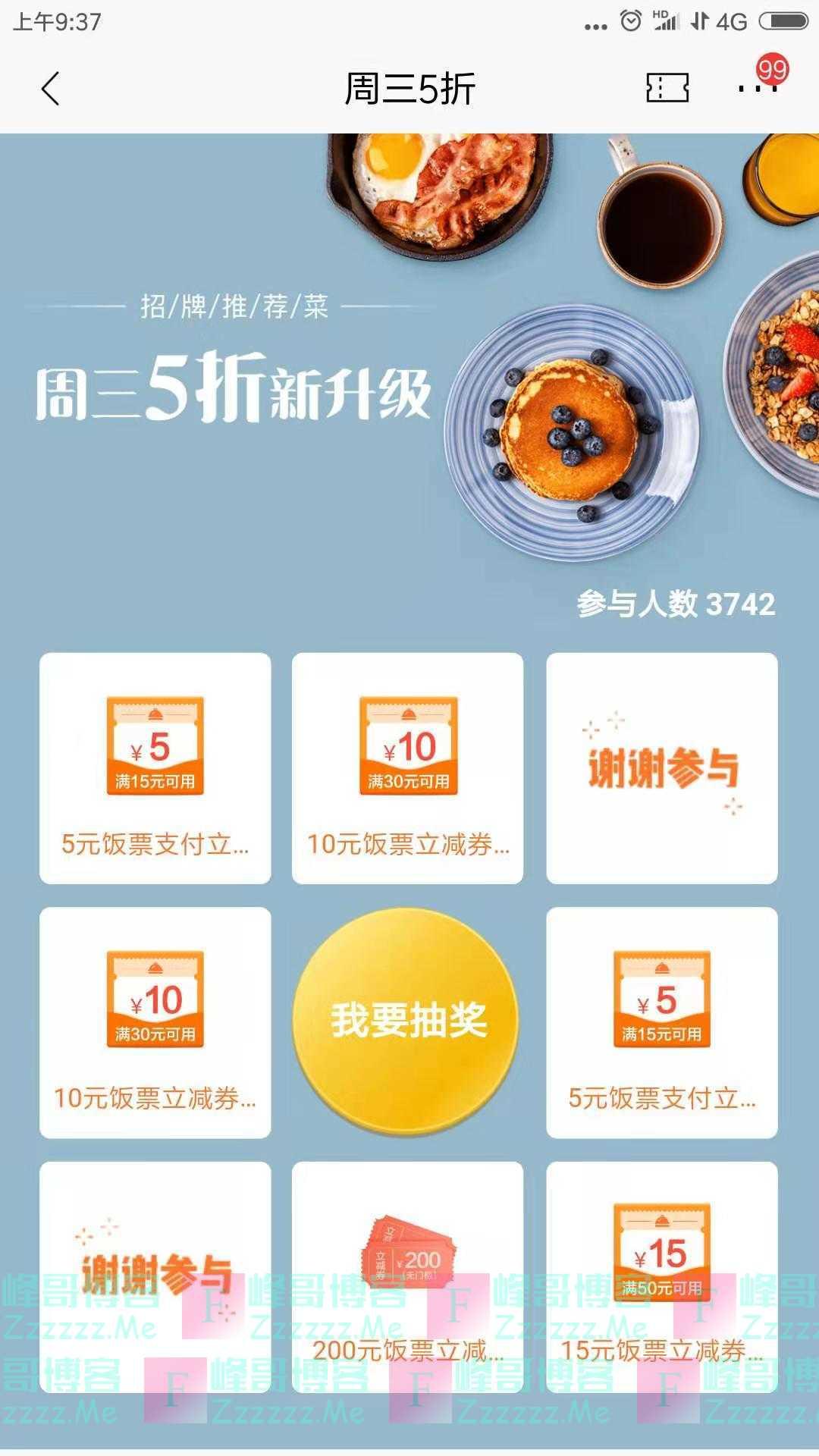 招行周三抽5折饭票(截止11月13日)