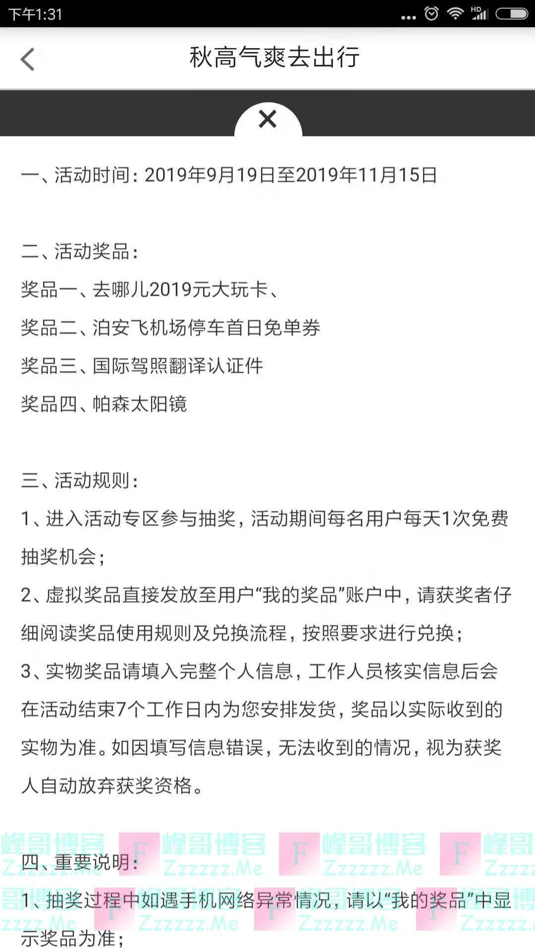 中国工商银行秋高气爽去出行(截止11月15日)