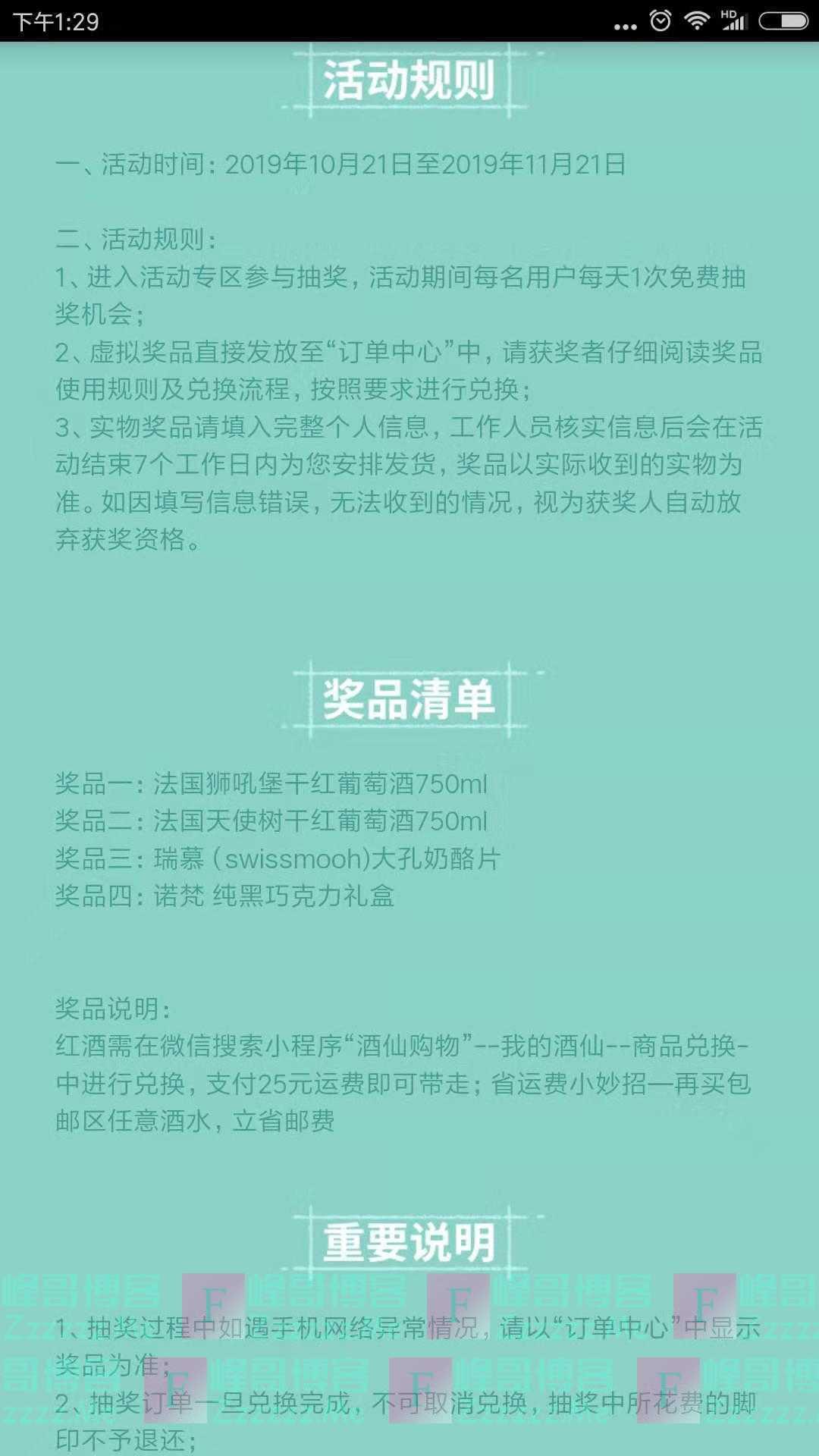 中国工商银行十月味蕾大狂欢(截止11月21日)