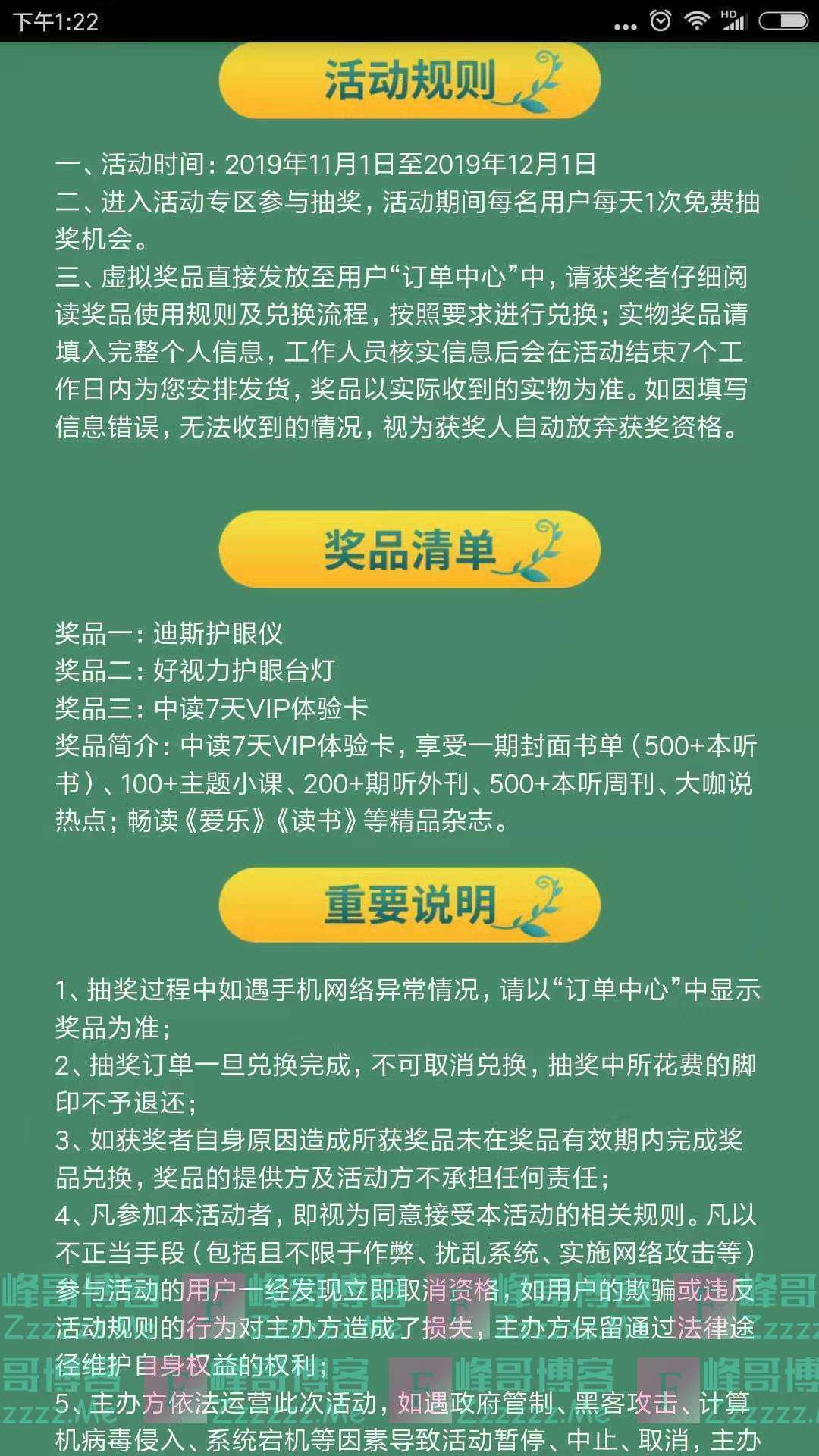 中国工商银行阅来阅快乐(截止12月1日)
