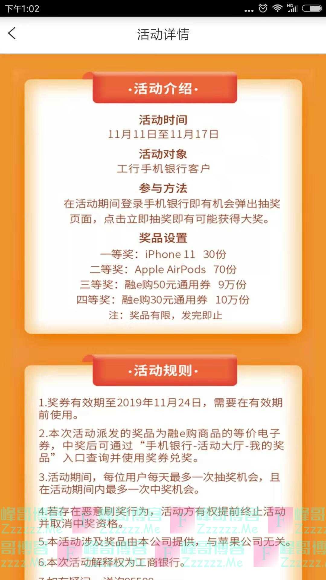 中国工商银行粉丝福利月 登录有礼第二期(截止11月17日)